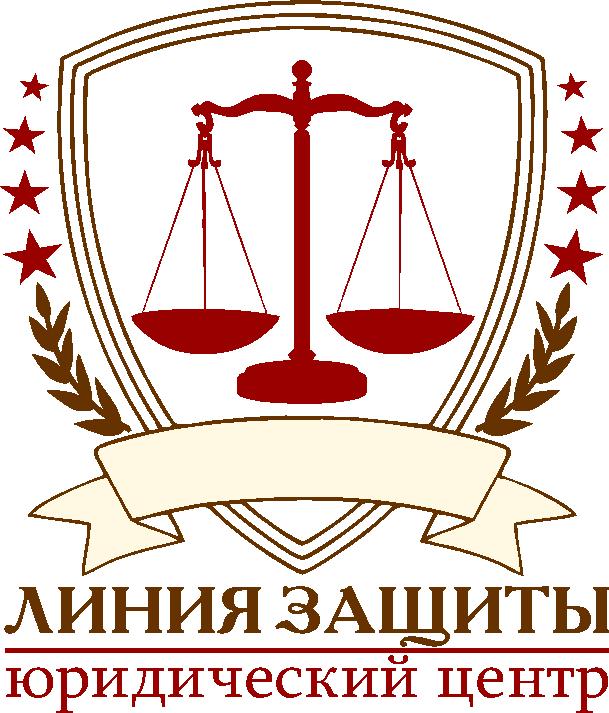 """ЮЦ """"Линия Защиты"""""""