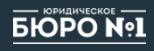 Юридическое Бюро №1 - Новосибирск