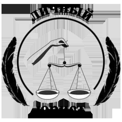 Личный юрист