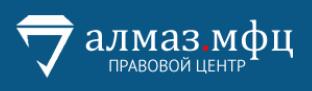 МФЦ Алмаз-Новосибирск