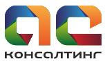 АС-Консалтин