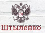 Арбитр Штыленко